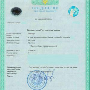 1 Документы, важные для регистрации права собственности на квартиру.