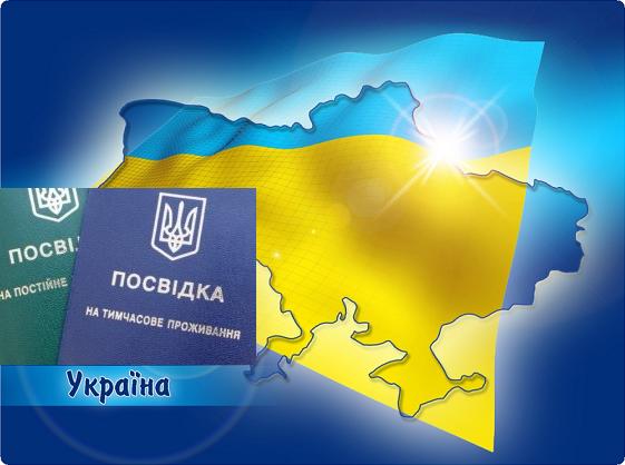Картинки по запросу Постоянный вид на жительство в Украине
