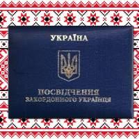 Статус закордонний українець